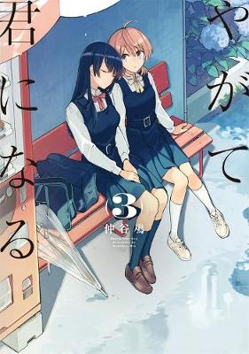 Bloom into You, Vol. 3 poster