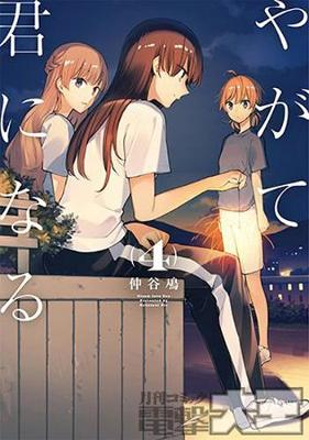 Bloom into You Vol. 4 poster